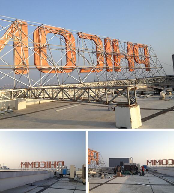 二,钢结构制作       1,现场堪察;   2:如何将结构和字运送到楼顶,电